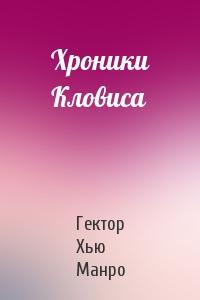 Гектор Манро - Хроники Кловиса