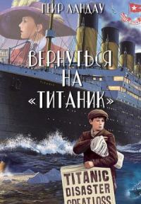 Вернуться на «Титаник»