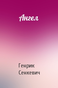 Генрик Сенкевич - Ангел