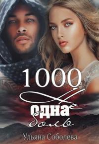 1000 не одна боль.Книга 2