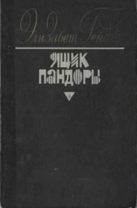 Ящик Пандоры. Книги 1 - 2