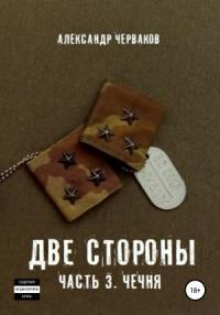 Две стороны. Часть 3. Чечня