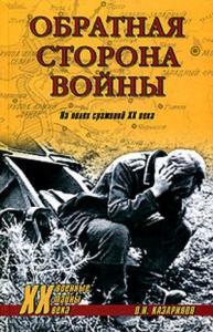 Олег Казаринов - Обратная сторона войны