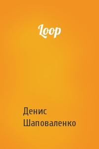 Денис Шаповаленко - Loop