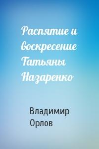 Распятие и воскресение Татьяны Назаренко
