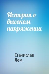 Станислав Лем - История о высоком напряжении