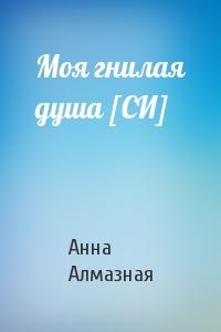 Анна Алмазная - Моя гнилая душа [СИ]