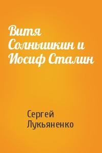 Витя Солнышкин и Иосиф Сталин