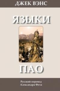 Языки Пао. (Роман)