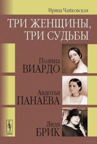 Ирина Чайковская - Три женщины, три судьбы