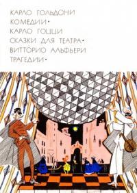 Карло Гольдони. Комедии; Карло Гоцци. Сказки для театра; Витторио Альфьери. Трагедии