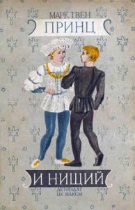 Принц и нищий [Издание 1941 г.]