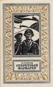 Секретный фарватер (Художник Г. Яковлев)