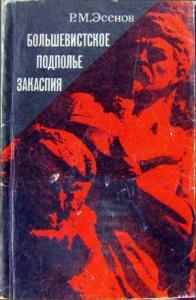 Большевистское подполье Закаспия
