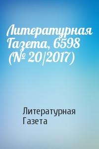 Литературная Газета, 6598 (№ 20/2017)