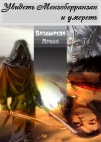 Ирина Баздырева - Увидеть Мензоберранзан и умереть