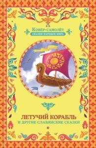 Галина Матвеева - Летучий корабль