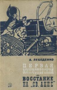 Александр Лебеденко - Первая министерская (с иллюстрациями)