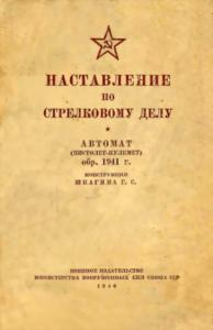 Автомат (пистолет-пулемет) обр. 1941 г. конструкции Шпагина Г. С.