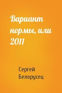 Вариант нормы, или 2011