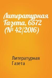 Литературная Газета, 6572 (№ 42/2016)