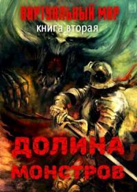 Дмитрий Черкасов, А. Н. Соболева - Виртуальный мир 2: Долина монстров