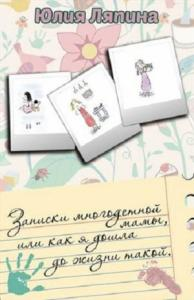 Записки многодетной мамы (СИ)