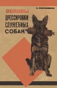Основы дрессировки служебных собак