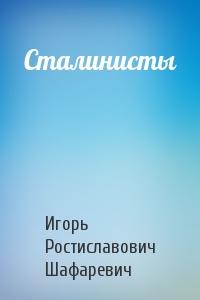 Игорь Шафаревич - Сталинисты