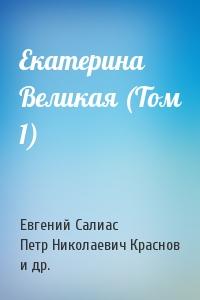 Екатерина Великая (Том 1)