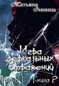 Татьяна Зинина - Игра зеркальных отражений