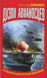 Дуэли авианосцев. Кульминация Второй мировой!