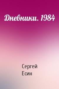 Дневники. 1984