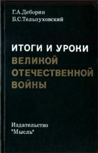 Итоги и уроки Великой Отечественной войны