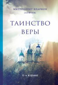 Таинство веры