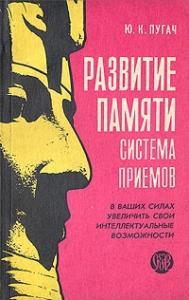 Юрий Кимович Пугач - Развитие памяти (система приёмов)