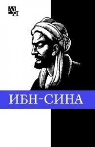 Артур Сагадеев - Ибн-Сина (Авиценна)