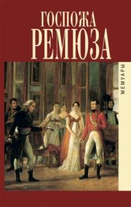 Мемуары госпожи Ремюза