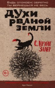 Крэйг С. Залер - Духи рваной земли