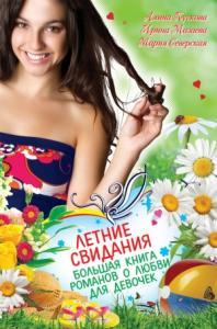 Алина Кускова, Ирина Мазаева, Мария Северская - Летние свидания