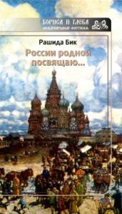 России родной посвящаю…
