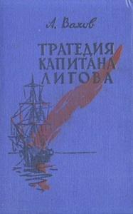 Трагедия капитана Лигова