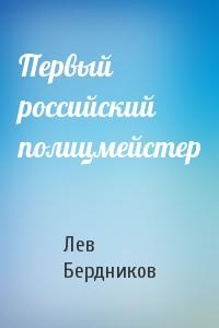 Первый российский полицмейстер