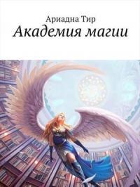 Академия Магии