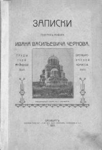 Записки генерал-майора И. В. Чернова