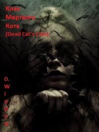 Клан Мёртвого Кота (Dead Cat's Clan)