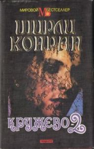Ширли Конран - Кружево-2