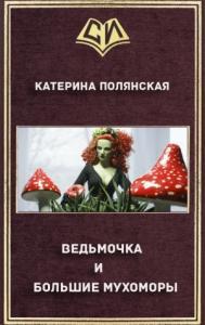 Ведьмочка и большие мухоморы