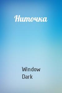 Window Dark - Ниточка