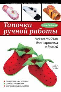 Анна Зайцева - Тапочки ручной работы: новые модели для взрослых и детей